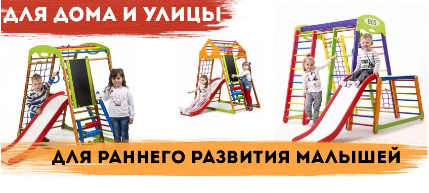 Спортивный комплекс для детей для дома и улицы
