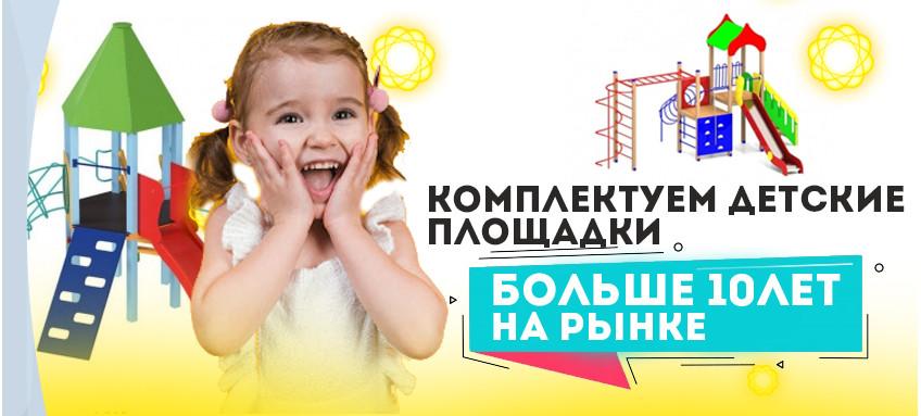 Детские площадки во двор купить в Украине
