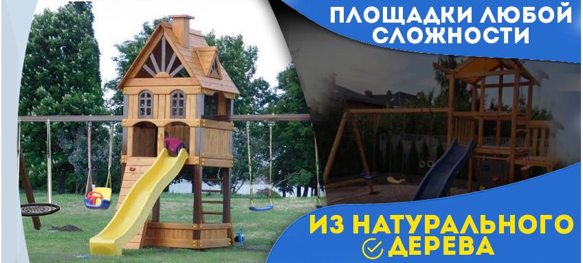 Детские игровые комплексы из дерева уличные