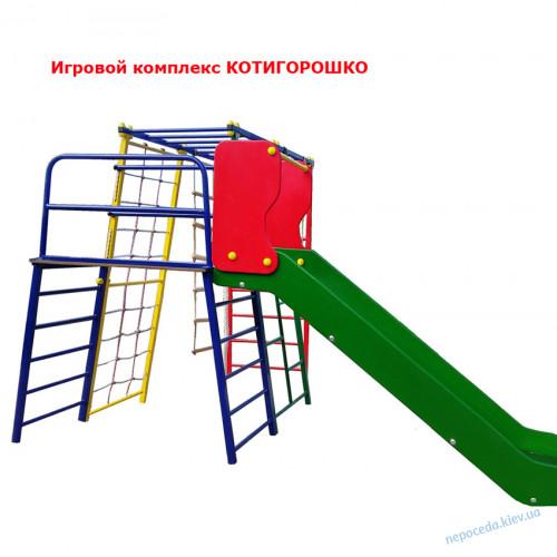 Игровой комплекс для улицы Котигорошко
