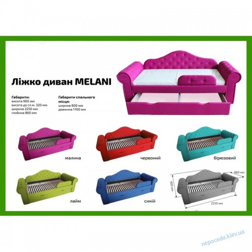 Дитяче ліжко диван MELANI (Мелані) синій
