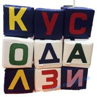 Игровой набор кубиков Азбука разноцветная 20 см