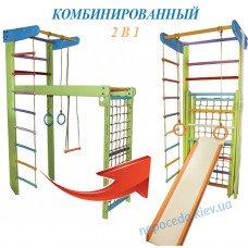 Спортивний куточок ТРАНСФОРМЕР Веселка + гірка + турничок