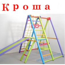Игровой складной спортивный комплекс Кроша детский (базовый)