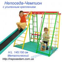 Непоседа ЧЕМПИОН детский спортивный комплекс для дома
