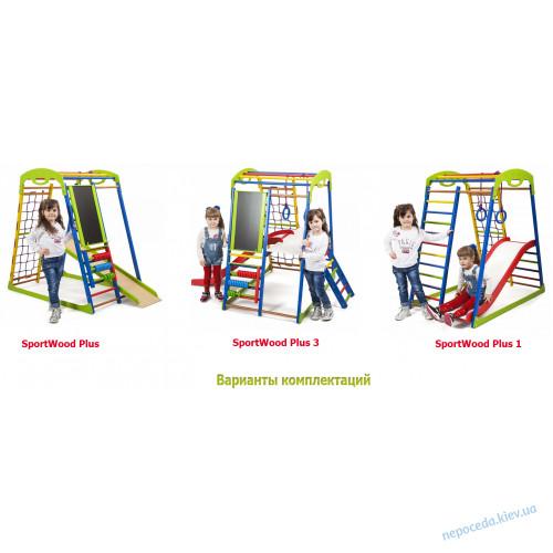Детский развивающий спорткомплекс SportWood Plus 2 домашний