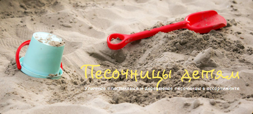 Детские песочницы для улицы
