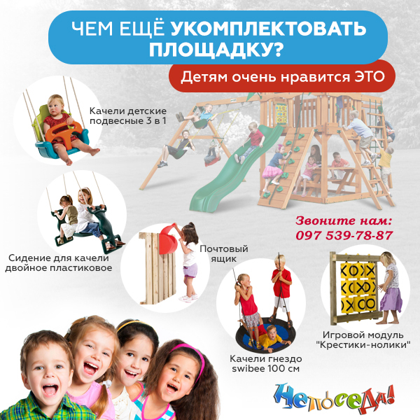 детские площадки из дерева на заказ