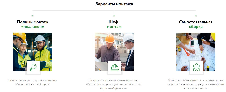 Сборка и установка детских площадок в Киеве Украина