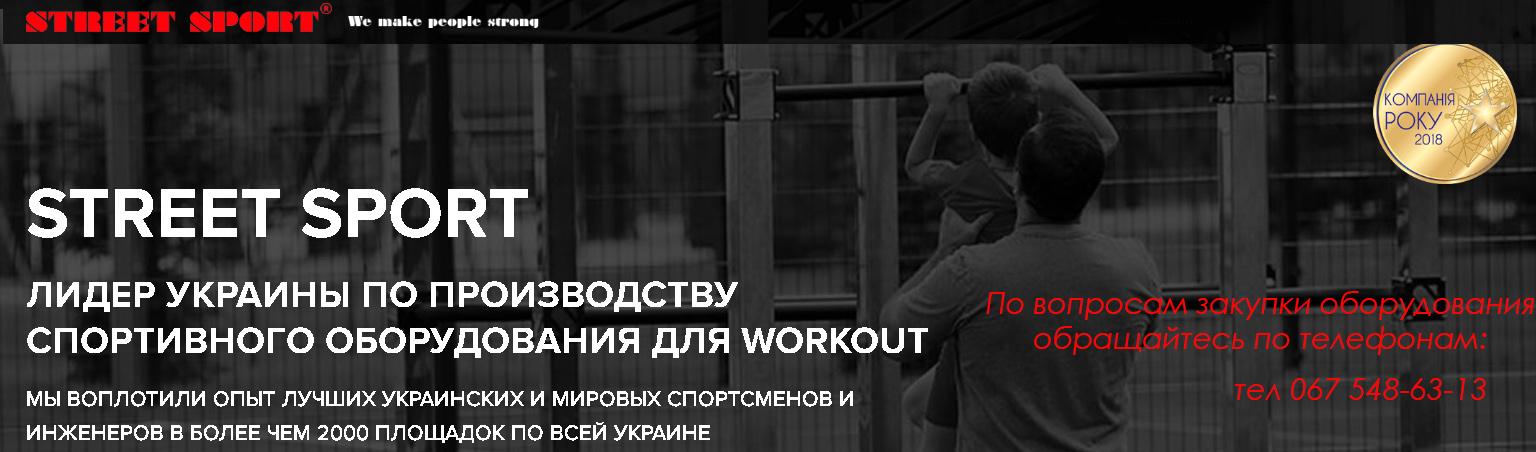 Srteetsport tel 067548-63-13