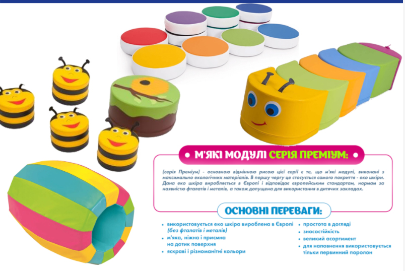 детские игровые пуфики и модули, пуфы для детской комнаты